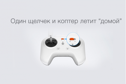 https://gyromoll.ru/images/upload/xiaomi-mi-drone03.png